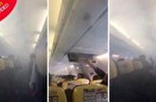 لحظات دلهره آور مسافران پیش از فرود اضطراری هواپیما