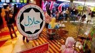 برگزاری جشنواره غذای حلال در کانادا