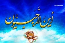 توصیههای مهم حاج آقا مجتبی تهرانی درباره اهمیت ماه رجب