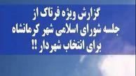 در جلسه انتخاب شهردار کرمانشاه چه گذشت؟
