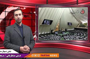 بررسی حواشی مجلس شورای اسلامی در هفته گذشته از کارت سبز تا کارت زرد به نمایندگان