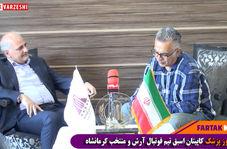 دو بازیکن برتر فوتبال ایران از نگاه کاپیتان اسبق فوتبال کرمانشاه