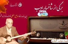 اسماعیل مسقطی «شیرین پنجه» موسیقی کرمانشاه