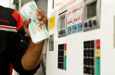 یارانه بعدی بنزین بعد از 24آذر پرداخت می شود