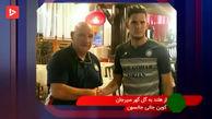 آخرین نقل و انتقالات فوتبال ایران به روایت تصویر