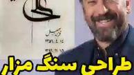 فیلم/ طراحی سنگ مزار مرحوم علی انصاریان+ترانه رضا صادقی