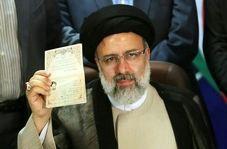 """""""حجتالاسلام رئیسی"""" در ستاد انتخابات کشور"""