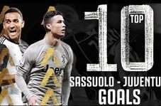 10 گل برتر تاریخ یوونتوس در برابر ساسولو