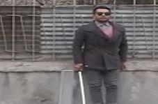 ماجرای خبرنگاری که برای نشان دادن سختی تردد روشندلان در معابر نابینا شد!
