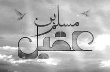 مداحی زیبا و حزنانگیز میثم مطیعی در رثای حضرت مسلم