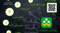 توضیحات مهم وزیر درباره سرنوشت مدارس در صورت بازگشت کرونا در مهرماه