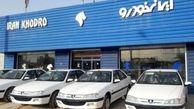 ایران خودرو محصولاتش را گران کرد + فیلم