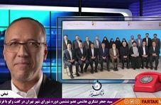 عملکردضعیف مدیریت شهری، بیاعتمادی در شهروندان تهرانی ایجاد کرده است