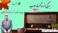 برگی از شاخسار ادب همراه با استاد محمد جواد محبت