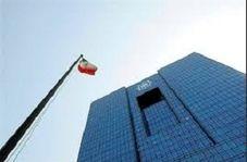 تغییرات در سیستم مدیریت بانک مرکزی
