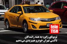 تویوتای ژاپن: به همه رانندگان تاکسی تهران خودرو هیبریدی میدهیم!
