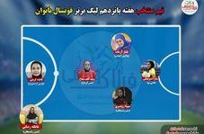 کویرنشینان مدعی شدند/ مس یقه حفاری را گرفت/ رفسنجان بازی ۶ امتیازی را در شیراز برد