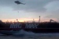 لحظه توقیف نفتکش انگلیسی توسط تکاوران دریایی سپاه