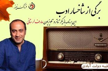 """به یاد """"عارف لرستانی"""" بازیگر و هنرمند ارزنده کرمانشاهی"""