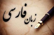 زمینه سازی بی بی سی برای حذف زبان فارسی از ایران