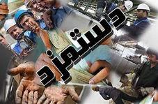 دستمزد کارگران در سال 99 چقدر است؟ + فیلم