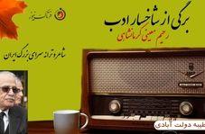 """استاد """"رحیم معینی کرمانشاهی؛ سخن سالار زبان فارسی"""