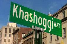 نصب تابلویی با عبارت خاشقجی در خیابانی در واشنگتن
