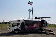 رونمایی از نخستین رصدخانه سیار ایران