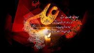 مداحی شنیدنی باسم کربلایی به مناسبت شهادت امیرالمومنین(ع)