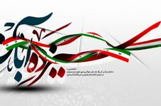زائران کربلا از راهپیمایی ۱۳ آبان جا نماندند