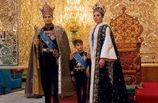 حقوق ماهیانه فرزند محمدرضا شاه چه قدر بود؟