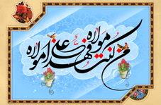 در کمتر از یک دقیقه با سنتهای زیبای عید غدیر آشنا شوید!