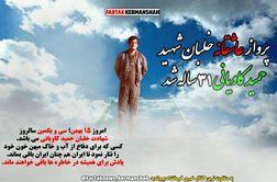 عاشقانه ای با صدای شاملو به یاد خلبان شهید حمیدکاویانی