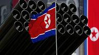 پاسخ کره شمالی به آمریکا با آزمایش سلاح فوق مدرن