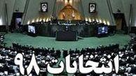 صحبت های اقوام مختلف ایرانی در مورد انتخابات