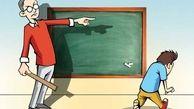 تنبیه خاص معلم کوهرنگی !