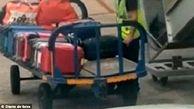 دستبرد کارمند فرودگاه به چمدان مسافران!