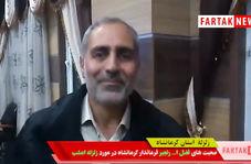 اختصاصی/ صحبت های فرماندار کرمانشاه در خصوص زلزله امشب