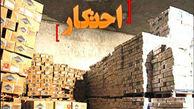 شناسایی ۲۶۰ انبار احتکار و قاچاق کالا در غرب استان تهران!