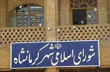 اختصاصی/ جزییات جلسه انتخاب شهردار کرمانشاه