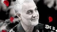 روضهخوانی حاج حسین سازور در منزل شهید سلیمانی در حضور سرلشکر سلامی