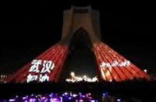 نورپردازی برج آزادی تهران در حمایت از چین برای مبارزه با کرونا