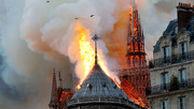 آتشسوزی مهیب در کلیسای نوتردام پاریس