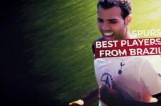 برترین بازیکنان برزیلی تاتنهام