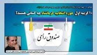 10 گزینه اول انتخابات کرمانشاه چه کسانی هستند؟