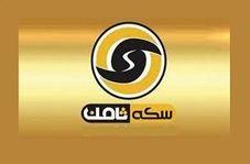 600 شاکی در پرونده شرکت ثامن!