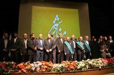 آیین نکوداشت شهریاران پزشکی استان کرمانشاه +فیلم