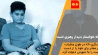 جهادگر ۱۳ ساله خواستار دیدار رهبری است