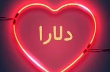 دلارا دختر 2 ساله، دل ایرانیها را ربود/ این فیلم را از دست ندهید