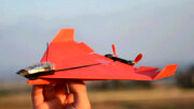 هواپیمای کاغذی دوران کودکی، کنترلی شد!